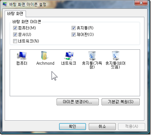 desktop_icon_setting