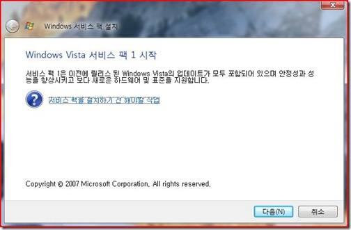 vistaSP1_installation2
