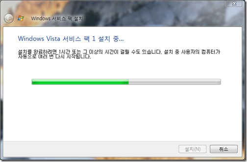 vistaSP1_installation6