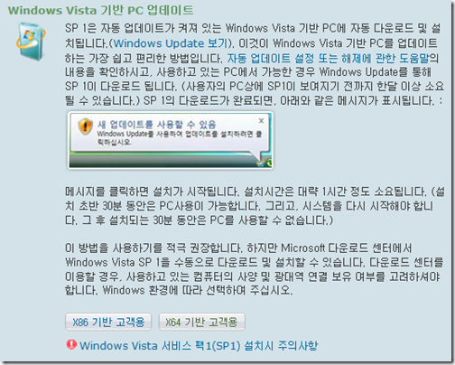 vista_sp1_download_select