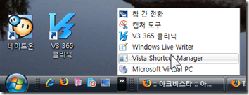 taskbar_many_shortcuts