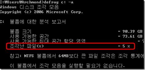 defrag_cmd_result