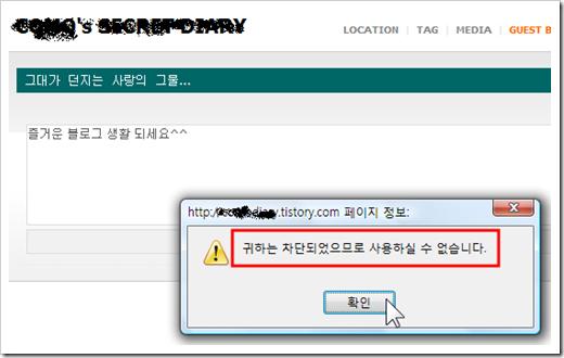tistory_blocked