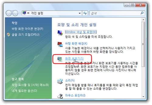 create_windows_vista_screensaver_4