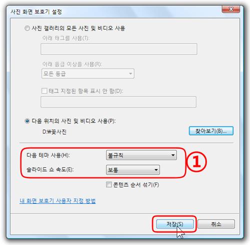 create_windows_vista_screensaver_11