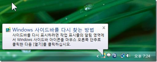 sidebar_notification