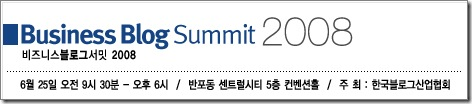business_blog_summit_banner_468_100