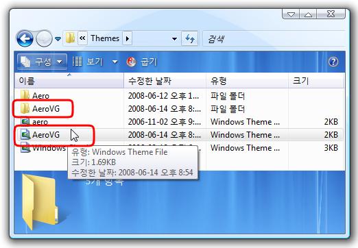 aero_vg_theme_file_lists