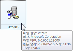 iexpress_exe_properties