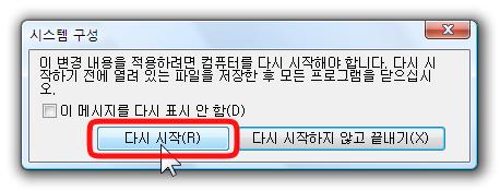 msconfig_restart