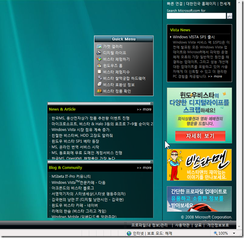 microsoft_korea_windowsvista_webpage_rightscreen