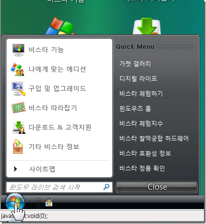 microsoft_korea_windowsvista_webpage_startmenu