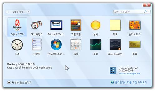 beijing2008_gadget3