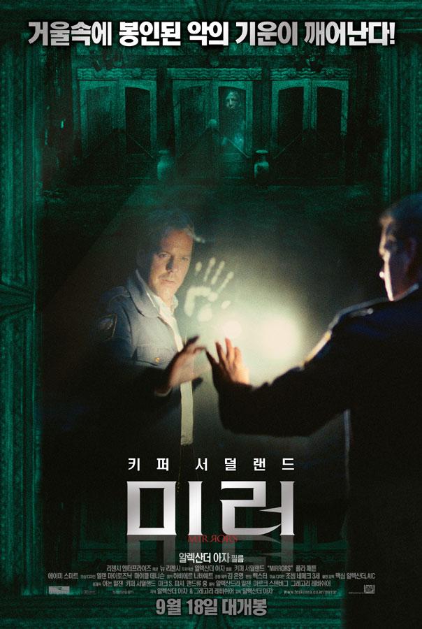 미러 (Mirrors, 2008)