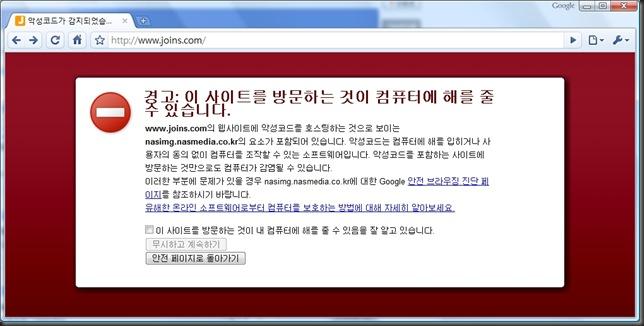 중앙일보 악성코드
