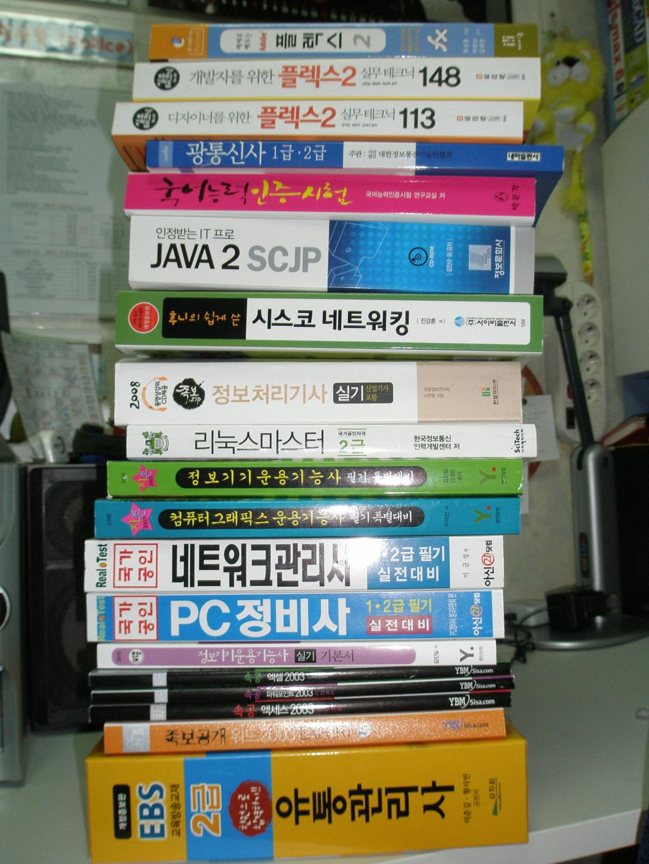 [2008-06-21] 학교생활 마지막 여름방학 계획들